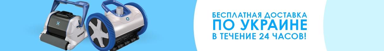 Бесплатная доставка пылесосов по Украине